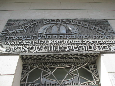 בית כנסת 'נביא יחזקאל' בנחלאות