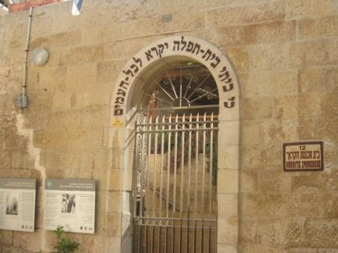 The entrance to the Karaite synagogue