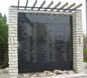 אנדרטת זיכרון לנרצחי השיירה במקום ההתקפה