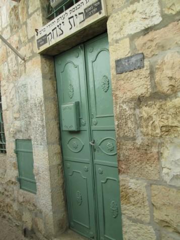 כניסה לבית כנסת בית יצחק