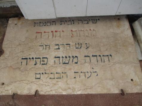 בית כנסת מנחת יהודה