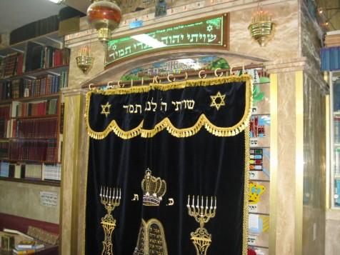 בית כנסת שאולי וכאשי בזכרון יוסף