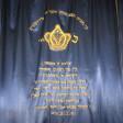 הפרוכת בבית כנסת אוהל יצחק