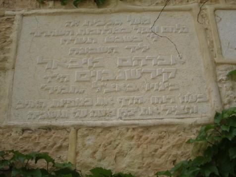 לוח זיכרון בימין משה