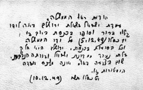 בן גוריון - ירושלים